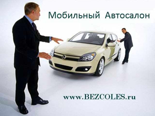 Покупка-продажа авто как