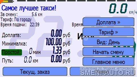 Коммуникатор для работы в такси, gps taksist, gps таксометр, тасп-07, килом